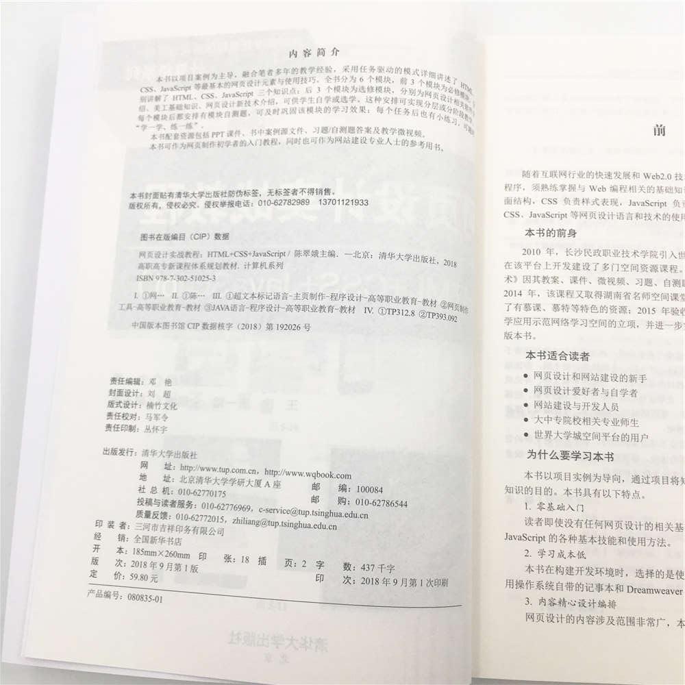 清华大学陈国清_清华大学出版社-图书详情-《网页设计实战教程(HTML+CSS+JavaScript)》