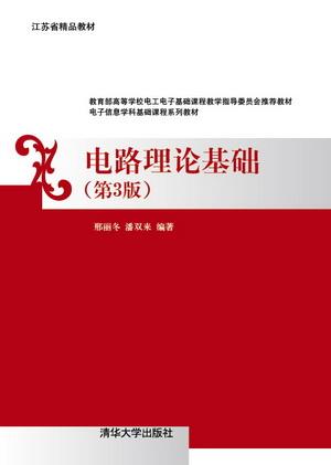 电工基础说课课件_清华大学出版社-图书详情-《电路理论基础(第3版)》