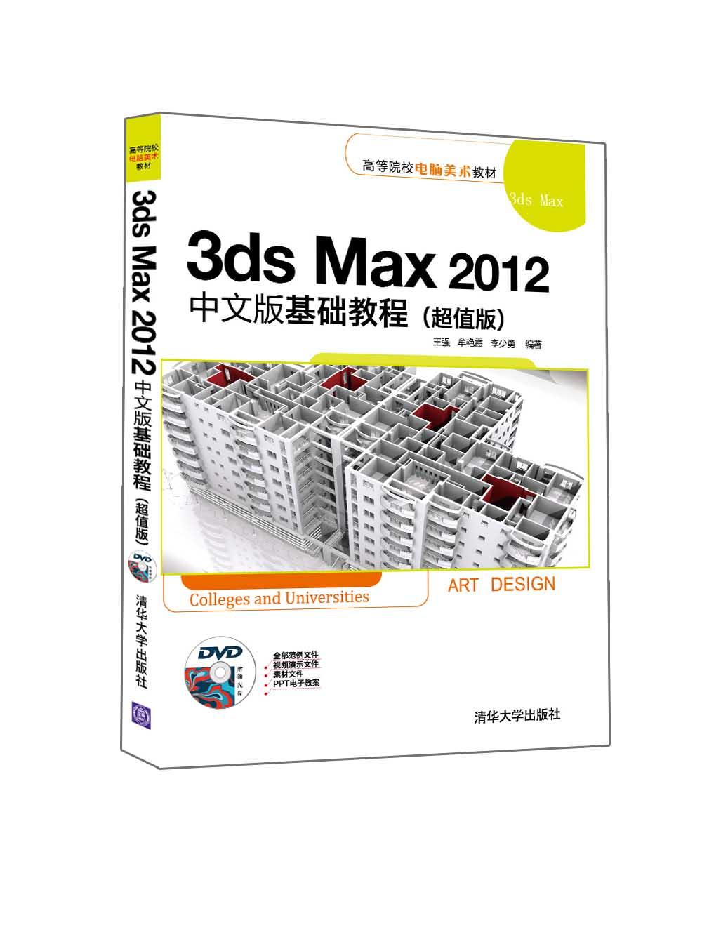 3ds max基础_清华大学出版社-图书详情-《3ds Max 2012中文版基础教程(超值版)》