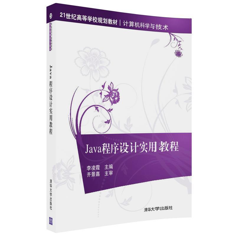 数字逻辑实用教程_清华大学出版社-图书详情-《Java程序设计实用教程》