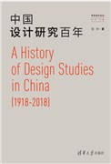 A History of Design Studies in China (1918-2018)